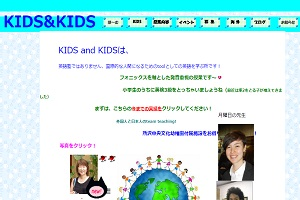 KIDS&KIDS 西所沢教室のHP
