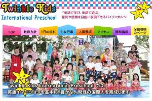 Twinkle Kids International preschoolのHP