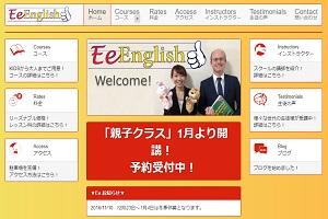 Ee EnglishのHP