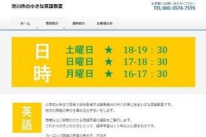 渋川市の小さな英語教室のHP