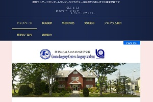渋川ランゲージアカデミーのHP