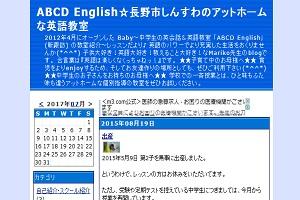 ABCD EnglishのHP