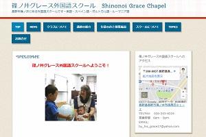 篠ノ井グレース外国語スクールのHP