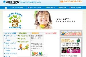 子ども英語 松本安曇野ラボ熊沢パーティのHP