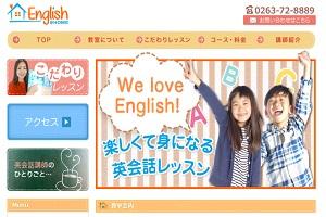English@Home英会話教室のHP