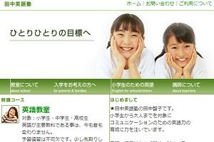 田中英語塾のHP