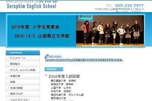 Seraphim English SchoolのHP