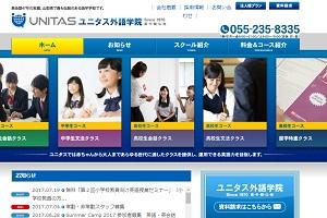ユニタス外語学院 富士吉田校のHP