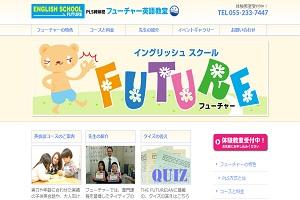 フューチャー英語教室 韮崎校のHP
