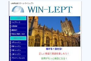 WIN-LEPTのHP