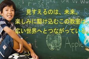 エブリワン・R・アカデミー三島校のHP