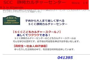 SCC静岡カルチャーセンター 昭府教室のHP