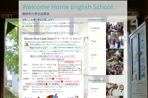 Welcome Home English SchoolのHP