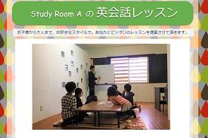 Study Room AのHP