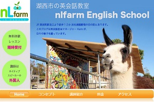 nLfarm English SchoolのHP