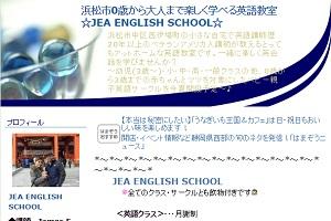 JEA ENGLISH SCHOOLのHP