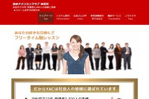 横浜アメリカンクラブ 浜松校のHP