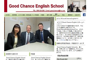 Good Chance English SchoolのHP