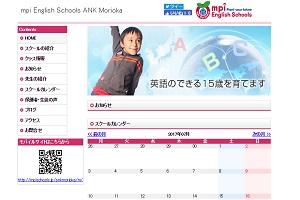 mpi English Schools ANK MoriokaのHP