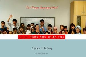 クリーズ外国語教室のHP