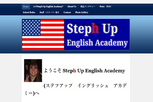 Steph Up English AcademyのHP