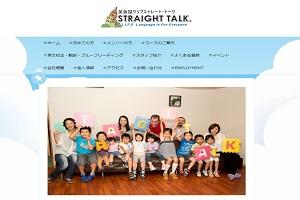 ストレート・トーク(STRAIGHT TALK)のHP