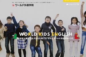 ワールド外語学院 本部のHP