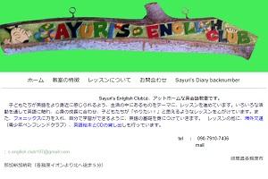 Sayuri's English ClubのHP
