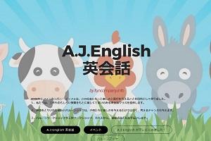 A.J.English (AlienJr) 桑名市 at スマイルスタジオのHP