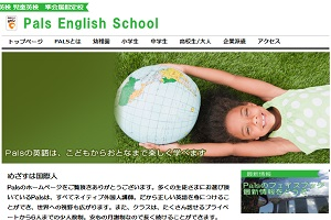 Pals English SchoolのHP