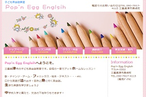 Pop'n Egg EnglishのHP