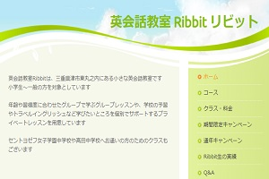 英会話教室Ribbit リビットのHP