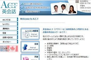 英会話A.C.T(アクト)松阪嬉野校のHP