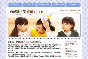 英会話・学習塾Step 上野本校のHP