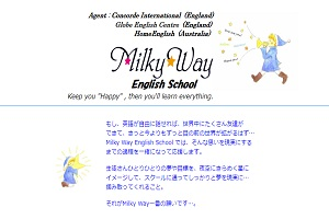 Milky Way English SchoolのHP