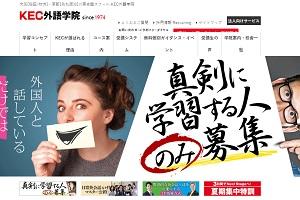 KEC外語学院 梅田本校のHP