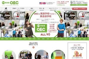 O.E.Cランゲージサービス 梅田校のHP