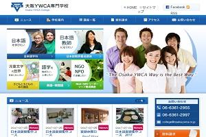 大阪YWCA専門学校のHP