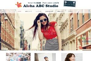 ALOHA ABC STUDIO(アロハ・ABC・スタジオ)のHP
