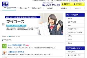 日米英語学院 なんば校のHP