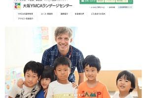 大阪YMCAランゲージセンター 天王寺校のHP