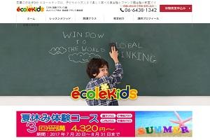 ecole kids 武庫之荘本校のHP