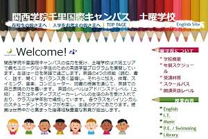 関西学院千里国際キャンパス 土曜学校のHP