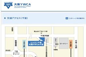 大阪YWCA千里のHP