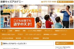 京都キッズアカデミーのHP