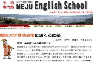 ネジュ総合学院英語塾のHP