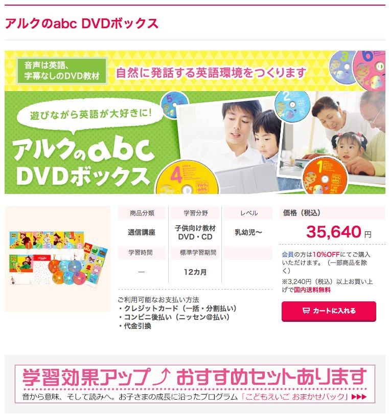 アルクのabc DVDボックス