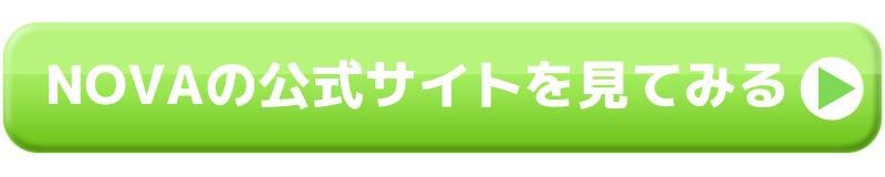 NOVA ボタン