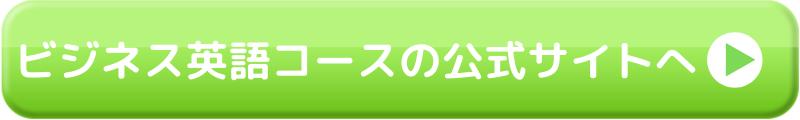 スタディサプリ「ビジネス英語コース」の詳細